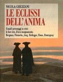 """Le eclissi dell'anima"" (2016)"